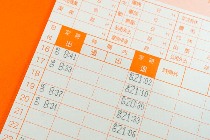 【社労士監修】面倒な勤怠管理は『システム化』で業務効率化する時代へ!
